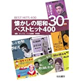 懐かしの昭和30年代ベストヒット400―演歌/ポップス/TV主題歌/歌謡曲