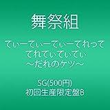 てぃーてぃーてぃーてれって てれてぃてぃてぃ ~だれのケツ~ (CD) (初回生産限定盤B)