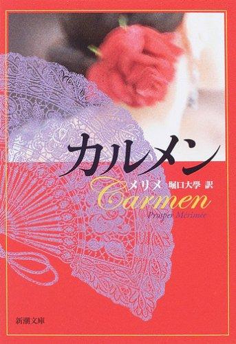 カルメン (新潮文庫 (メ-1-1))