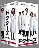 [DVD]ドクターズ DVD-BOX