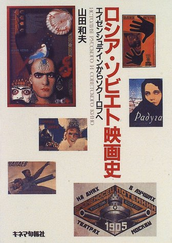 ロシア・ソビエト映画史―エイゼンシュテインからソクーロフへ