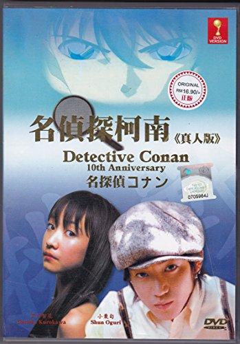 Detective Conan 10th Anniversary Live Action DVD (Conan Action Detective Live)