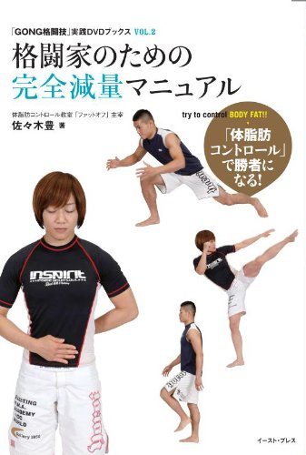 Fighters to fully weight loss manual (GONG fighting skills practice DVD books) (CD + DVD) ebook