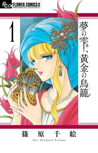 Drop of Dreams, bird cage one golden (Flower Comics a) (2011) ISBN: 4091340105 [Japanese Import]