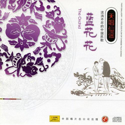 Fairy Ballad Chinese Folk Songs: The Orchid (Tian Chang Xian Yao - Liu Tang Bu Jin De Zhong Guo Min Ge: Lan Hua Hua) -