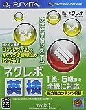 ネクレボ英検 - PS Vita
