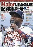 MLB2016記録集計号 2016年 11 月号 [雑誌]: ベースボールマガジン 別冊