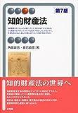 知的財産法 第7版 (有斐閣アルマ)