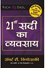 21 Vi Sadi Ka Vyvasaya (The Business of the 21st Century) Paperback