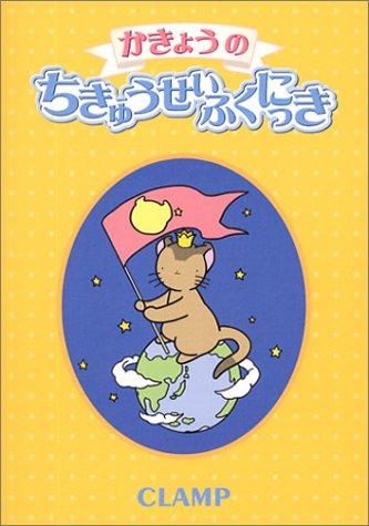 Amazon.co.jp: かきょうのちき...