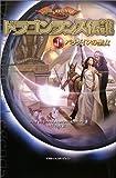 ドラゴンランス伝説〈1〉パラダインの聖女
