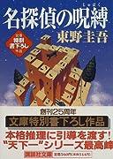 名探偵の呪縛 (講談社文庫)