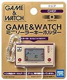 Nintendo Chef Game & Watch Handheld Display Panel Keychain
