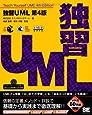 独習UML 第4版 (CD-ROM付)