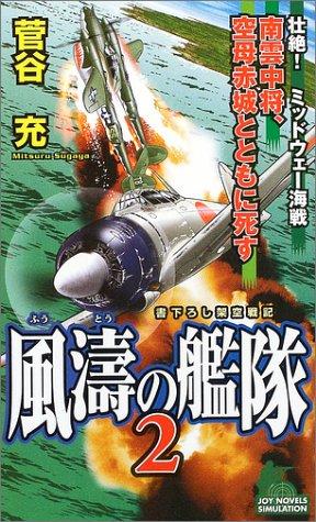 風涛の艦隊〈2〉 (ジョイ・ノベルス)