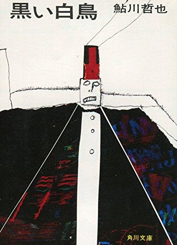 黒い白鳥 (1975年) (角川文庫)