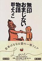 無印おまじない物語 (角川文庫)