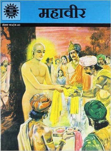 bhagwan mahavir in hindi