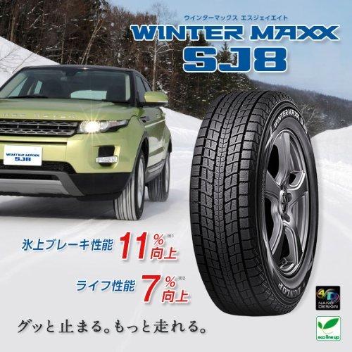 ダンロップ ウインターマックス SJ8 285/50R20 112Q 2017年9月発売サイズ スタッドレスタイヤ WINTER MAXX SJ8 B075D4FCNG