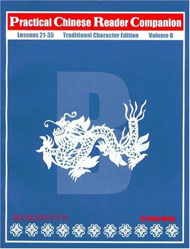 Practical Chinese Reader, Companion B (Traditional Character Edition) (Traditional Character Editions) (English and Chinese Edition)