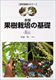 果樹栽培の基礎 (農学基礎セミナー)