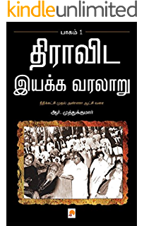 Mittai Kadikaram (Tamil Edition) eBook: Uma Maheswari: Amazon in