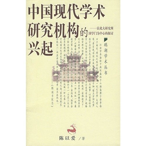 China the rise of modern academic and research institutions - the Institute of Sinology doors north of Swan Lake as the center of academic books(Chinese Edition) PDF