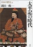 太平記の時代 (日本の歴史)