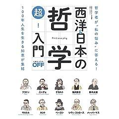 日経おとなのOFF ムック 最新号 サムネイル