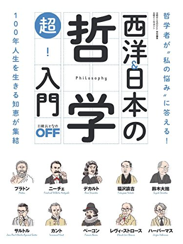 日経おとなのOFF ムック 最新号 表紙画像