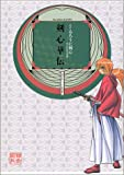 Rurouni Kenshin Official Fan Book (Rurouni Kenshin