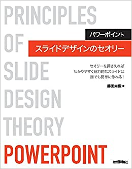パワーポイント スライドデザインのセオリー 藤田 尚俊 本 通販