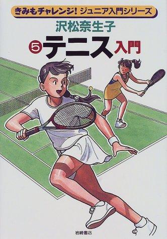 テニス入門 (きみもチャレンジ!ジュニア入門シリーズ)