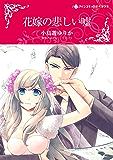 花嫁の悲しい嘘 (ハーレクインコミックス)