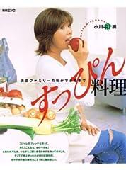 小川菜摘すっぴん料理―浜田ファミリーの味ができるまで