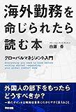 「海外勤務を命じられたら読む本」白藤 香