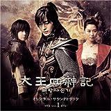 [CD]太王四神記 オリジナル・サウンドトラック Vol.1