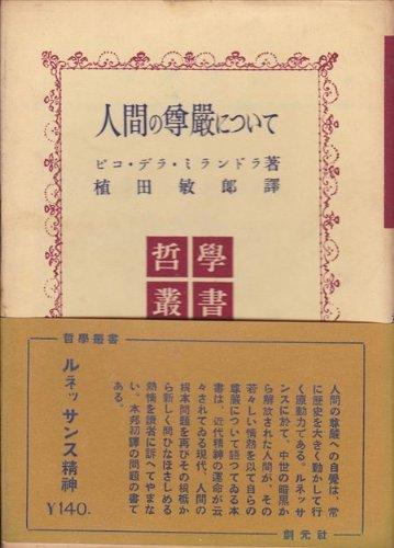 人間の尊厳について (1950年) (哲学叢書〈第54〉)