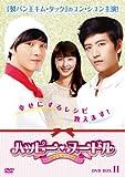 [DVD]ハッピー・ヌードル~恋するかくし味~ DVD-BOXII