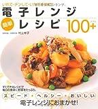 Denshi renji kantan reshipi 100 + : Irete chinshite itadakimasu