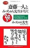 斎藤一人とみっちゃん先生が行く (ロング新書)