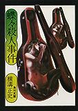 蝶々殺人事件 「由利先生」シリーズ (角川文庫)