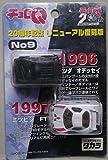 Choro Q20 Anniversary Renewal reprint No.9 Honda