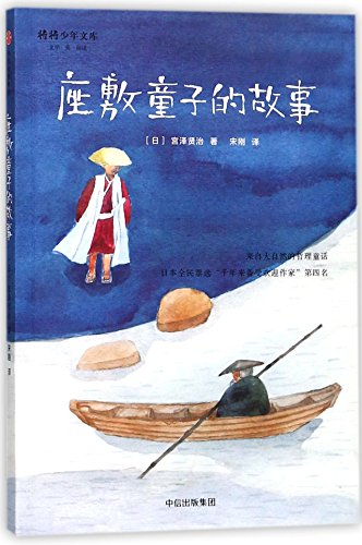 Stories of Zashiki-warashi (Chinese Edition)