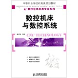 CNC machine tools and CNC systems(Chinese Edition)