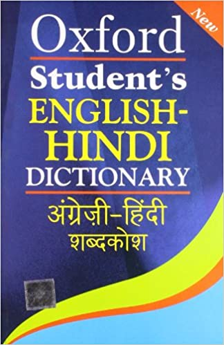 Oxford Student's English-Hindi Dictionary (Multilingual Edition): R. N.  Sahai, R. N. Sahai, S. K. Verma: 9780195670486: Amazon.com: Books