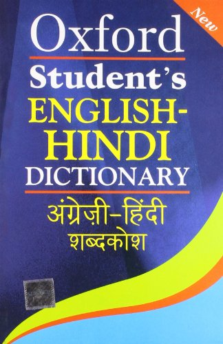 Oxford Student's English-Hindi Dictionary (English and Hindi Edition)