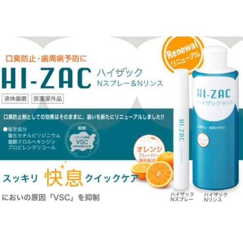 Bee Brand Hi-Zac Spray 10 Bottles