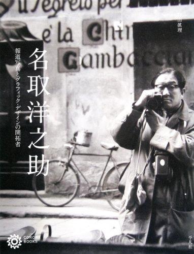 名取洋之助: 報道写真とグラフィック・デザインの開拓者 (コロナ・ブックス)