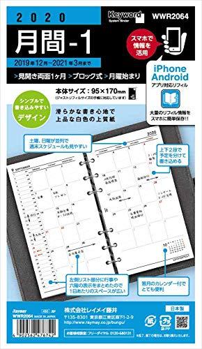 레이 메이 후 키워드 수첩 용 리필 2020 년 바이블 사이즈 월간 WWR2064 2019 년 12 월 시작 / Raymei Fujii Keyword Refill for Notebook 2020 Bible Size Monthly WWR2064 Beginning of December 2019